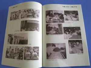記念式典しおりの中のページの写真
